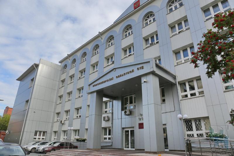 Здание Новосибирского областного суда