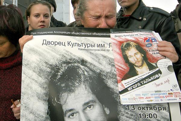 День памяти Игоря Талькова