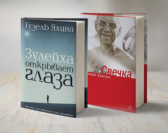 """Фото: пресс-материалы """"Большая книга"""""""