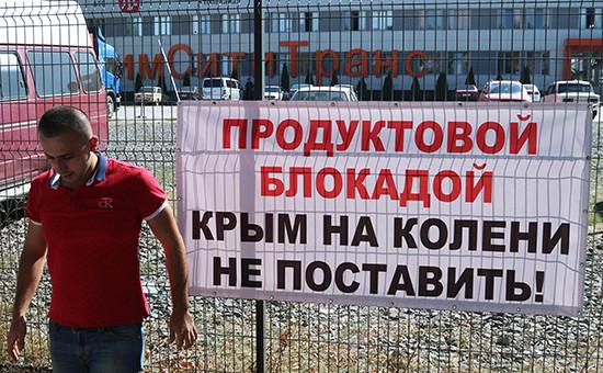 Участник акции протеста против продовольственной блокады Крыма, сентябрь 2015 г.