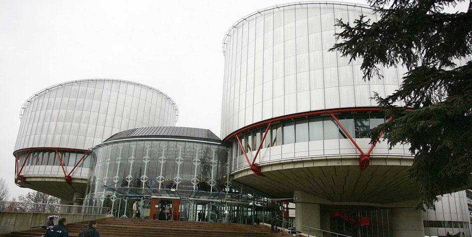 Европейский суд поправам человека вСтрасбурге