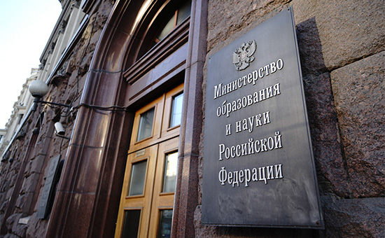 ЗданиеМинистерства образования и науки РФ