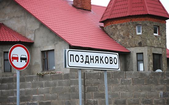 Указатель на въезде в деревню Поздняково в Красногорском районе Подмосковья, где Амиран Георгадзезастрелил своего компаньона