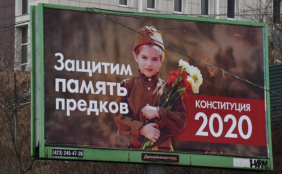 Информационный плакат к голосованию по поправкам в Конституцию РФ