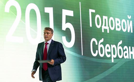Президент, председатель правления Сбербанка России Герман Греф перед выступлением на годовом общем собрании акционеров Сбербанка