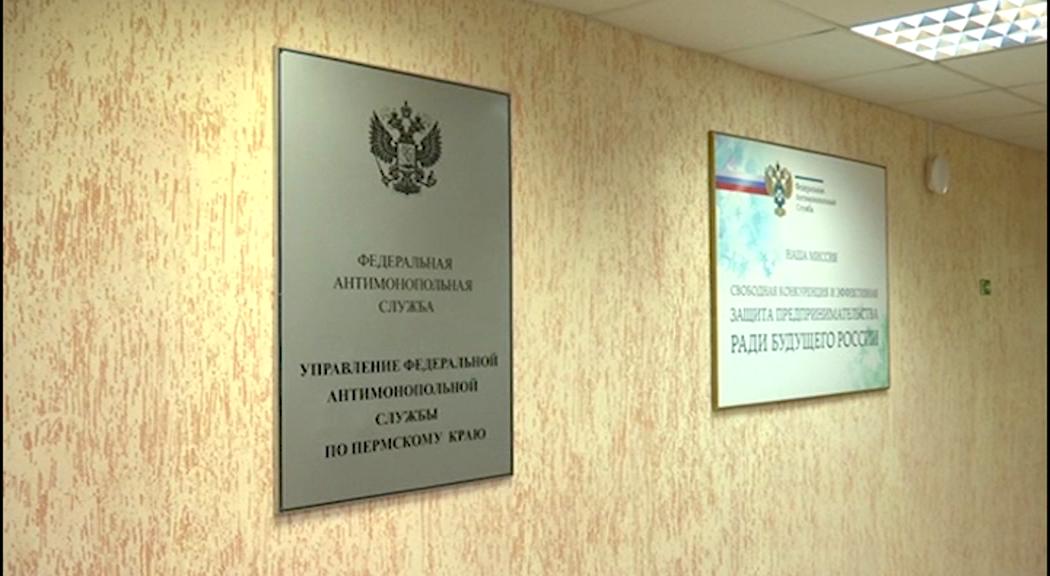 Пермское УФАС оштрафовало ЧОП на 2,6 млн руб. за картельный сговор