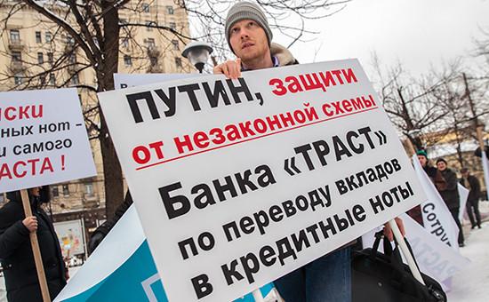 Митинг вкладчиков банка «Траст», 2 марта 2016 года