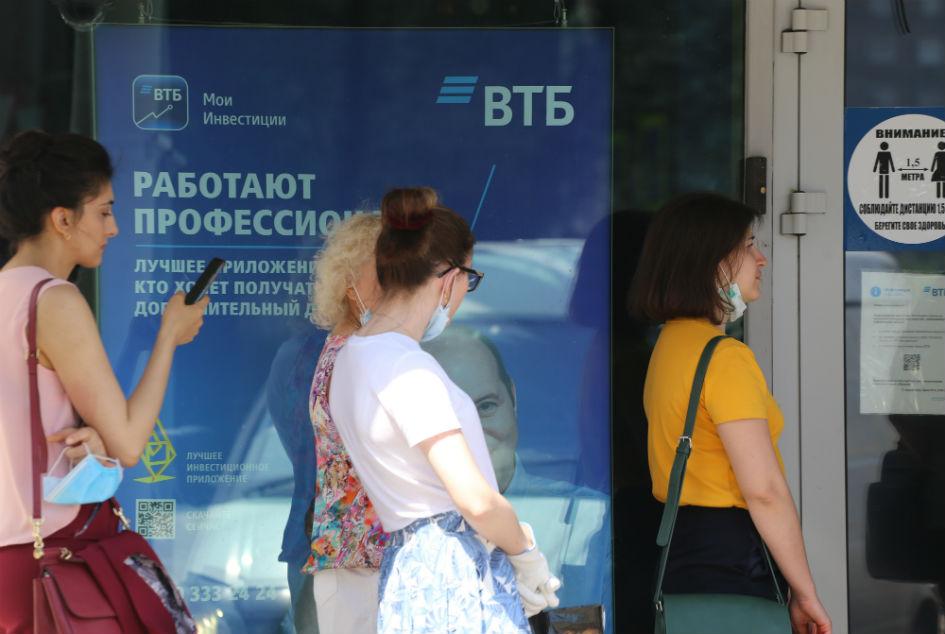 Очередь в банк ВТБ