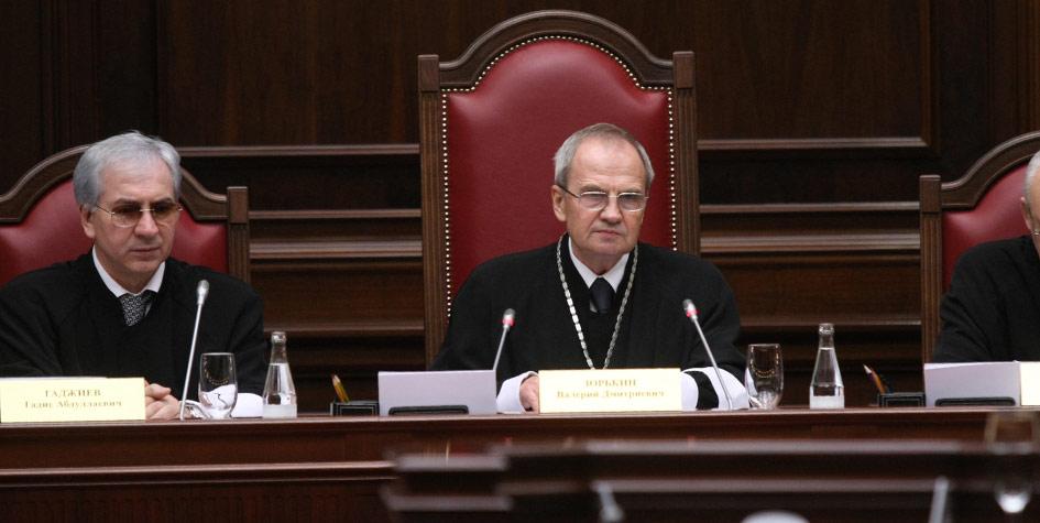 Заседание Конституционного суда России