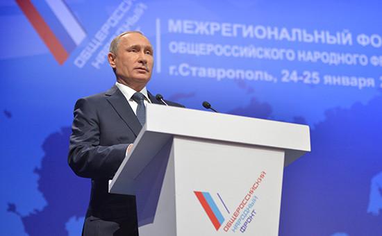 Президент РФВладимир Путин намежрегиональном форуме ОНФ вСтаврополе