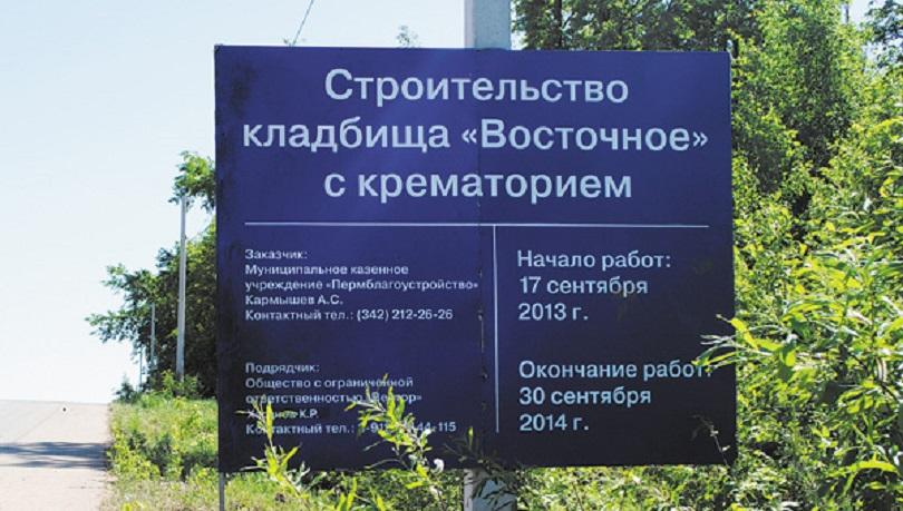 Проект достройки крематория в Перми оценили в 19,2 млн руб.