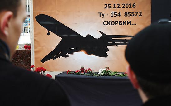 Траурная доска погибшим вавиакатастрофе Ту-154 Министерства обороны России