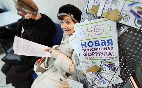Пенсионеры водном изотделений Пенсионного фонда России