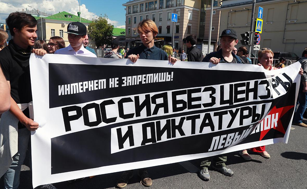 Шествие «За свободный интернет» в Москве. 23 июля 2017 года