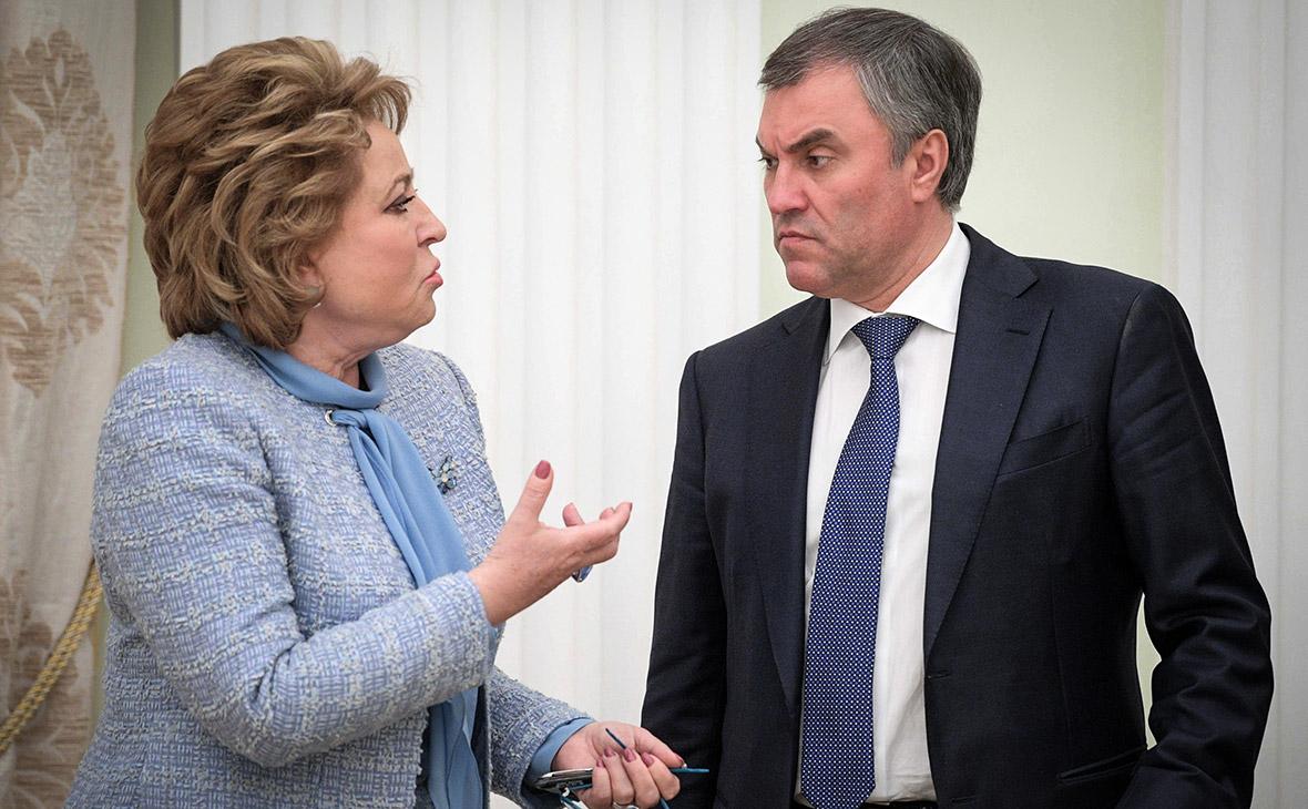 Валентина Матвиенко и Вячеслав Володин