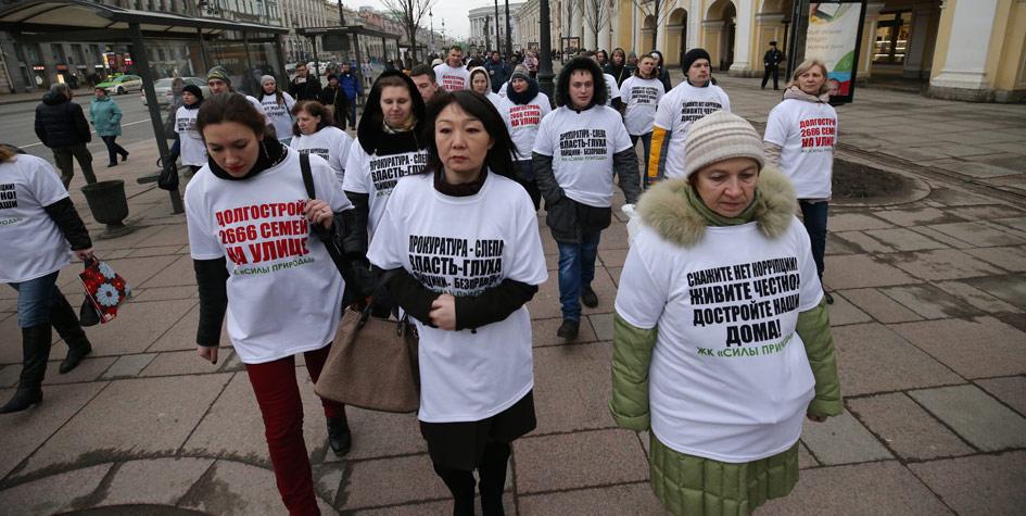 Акция протеста дольщиков вСанкт-Петербурге