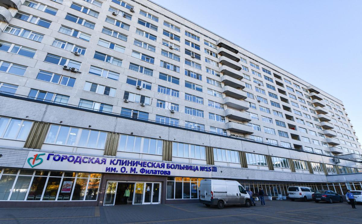 Московская больница № 15 им. Филатова