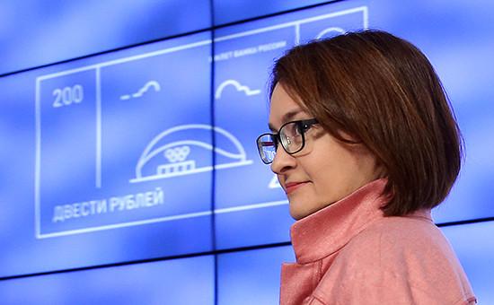 Председатель Центрального банка России Эльвира Набиуллина на пресс-конференции, посвященной старту общероссийской кампании по выбору символов на новые банкноты номиналом 200 и 2000 рублей
