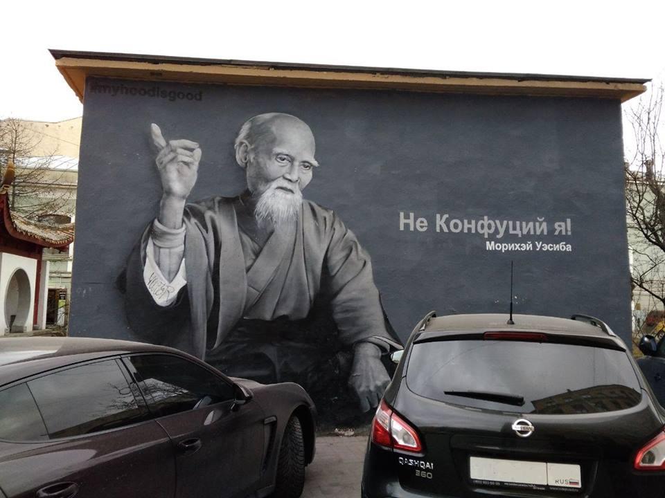 Портрет Морихэя Уэсиба,создателя боевого искусства айкидо, на Литейном проспекте