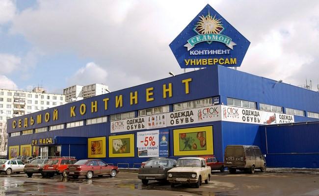 Магазин «Седьмой континент»