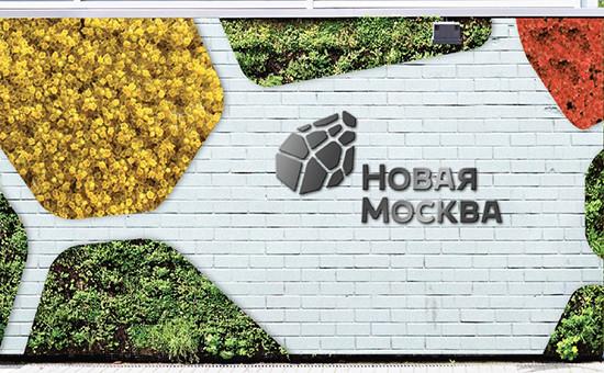 Бренд Новой Москвы
