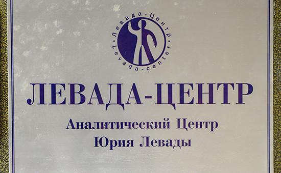 Вывеска на двери офиса аналитического центра Юрия Левады