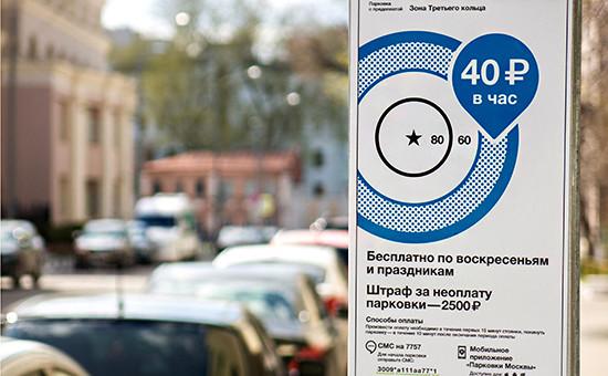Платная парковка в зоне Третьего транспортного кольца в Москве