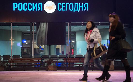 Вывеска международного информационного агентства «Россия сегодня» натерритории агентства