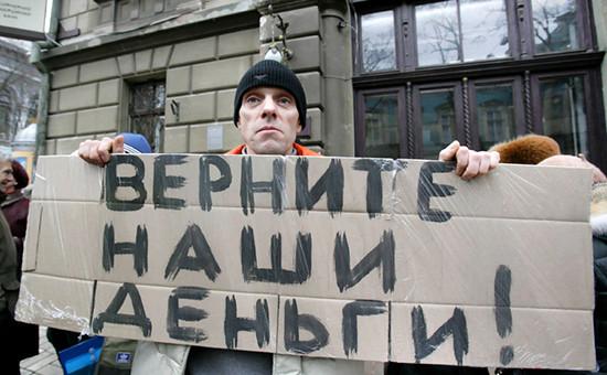 Акция протеста вкладчиков одного из обанкротившихся банков