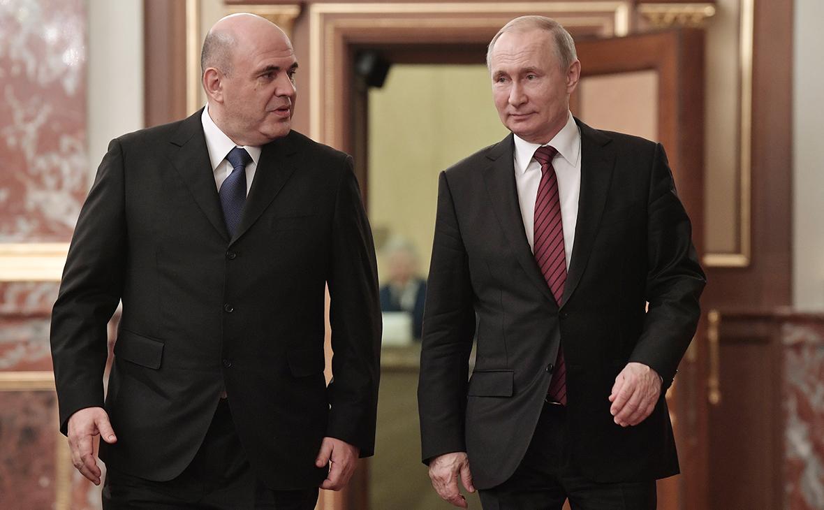 Михаил Мишустин и Владимир Путин