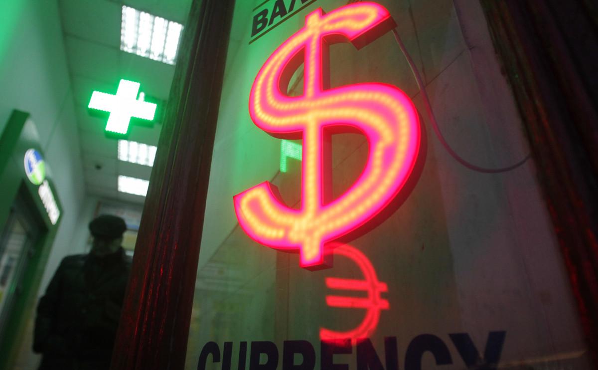 Вывеска пункта обмена валюты