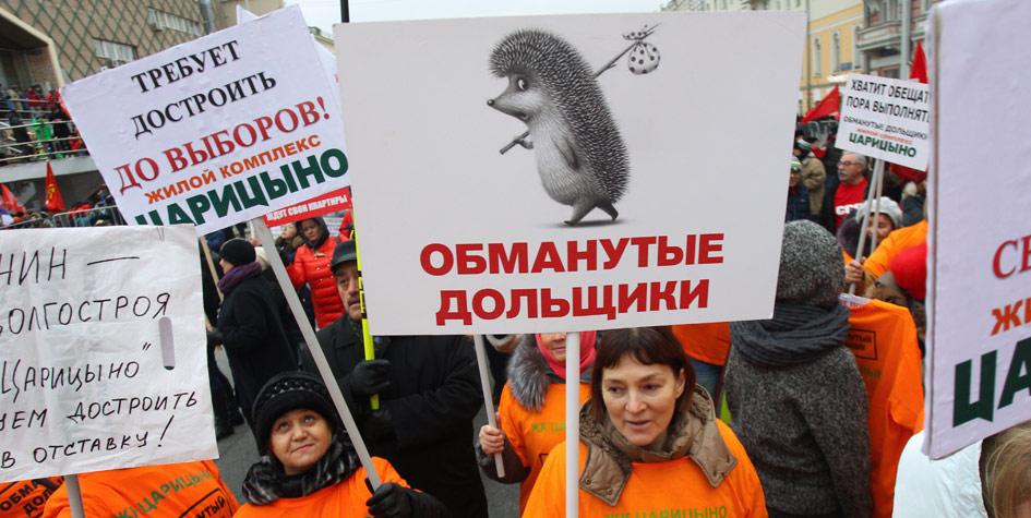 Всероссийский митинг обманутых дольщиков на Пушкинской площади