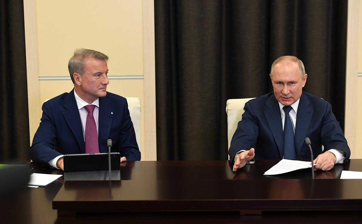 Владимир Путин с Германом Грефом в ходе основной дискуссии конференции по искусственному интеллекту