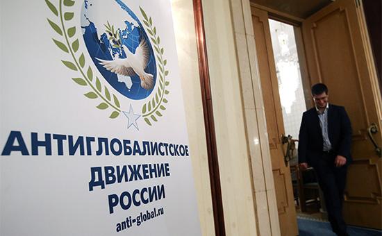 Логотип «Антиглобалистского движения России»