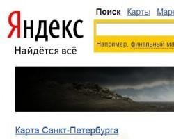 Фото: yandex.ru