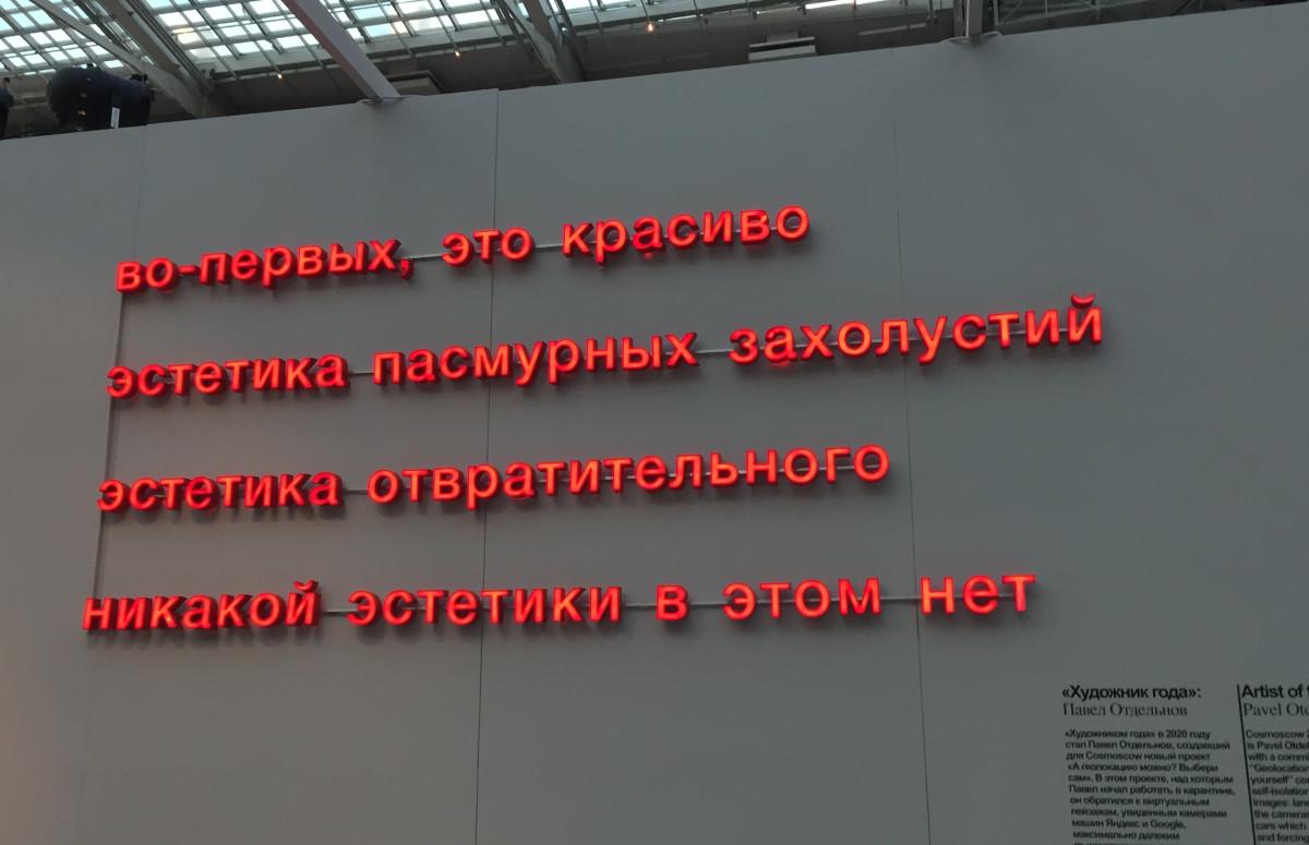Павел Отдельнов, фрагмент проекта«А геолокацию можно? Выбери сам»