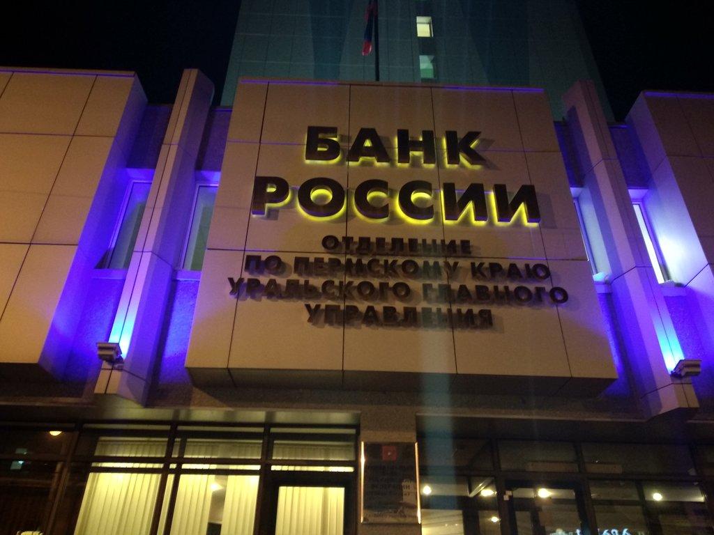 ЦБ: объем кредитования малого бизнеса в Прикамье вырос на 16%