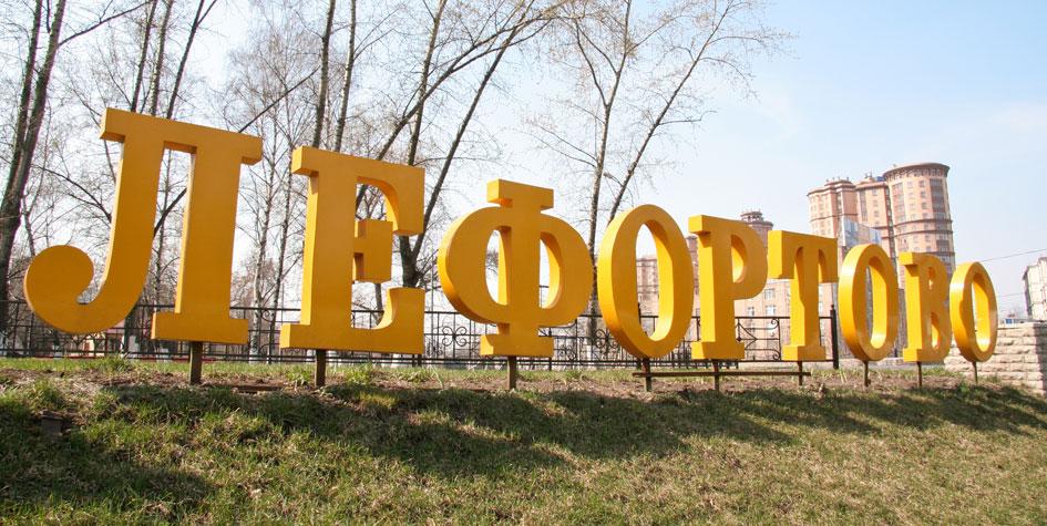 Район Москвы Лефортово