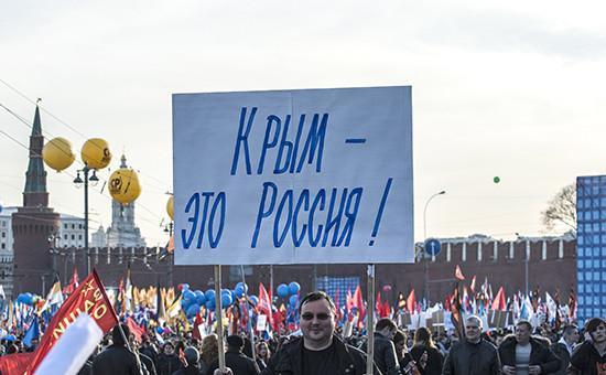 Митинг-концерт «Мы вместе» вчесть годовщины присоединения Крыма кРоссии, 18 марта 2015 года