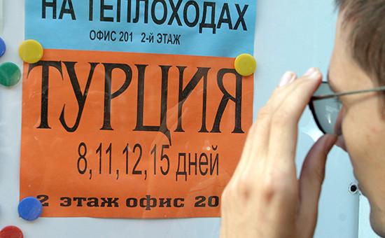 Объявление туристической фирмы, предлагающей путевки в Турцию. Архивное фото