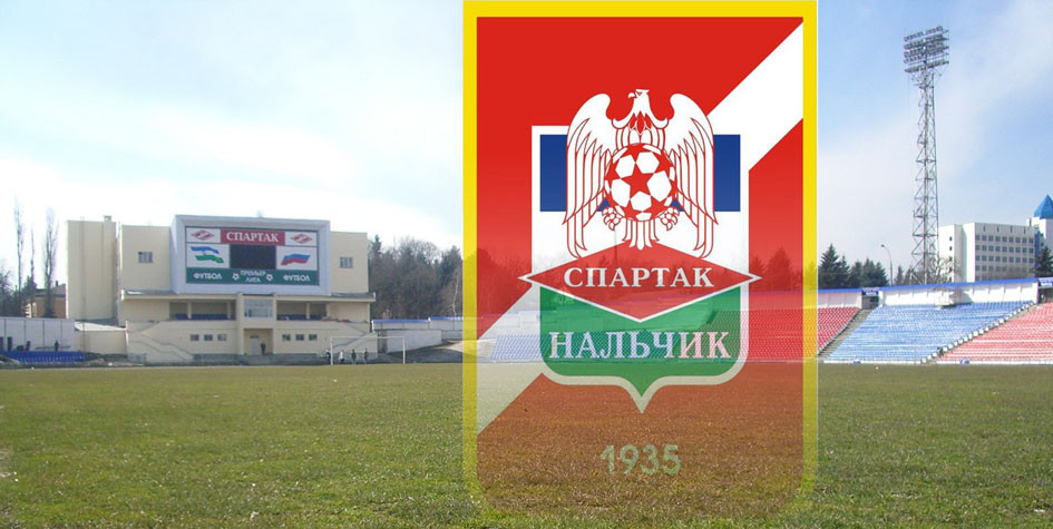 Фото: официальный сайт ФК «Спартак-Нальчик»