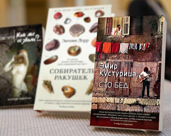 Фото: пресс-материалы Эксмо; Азбука-Аттикус; Редакция Елены Шубиной