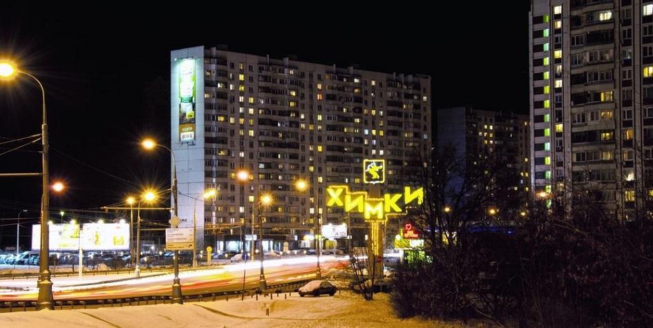 Фото: Официальный сайт администрации городского округа Химки