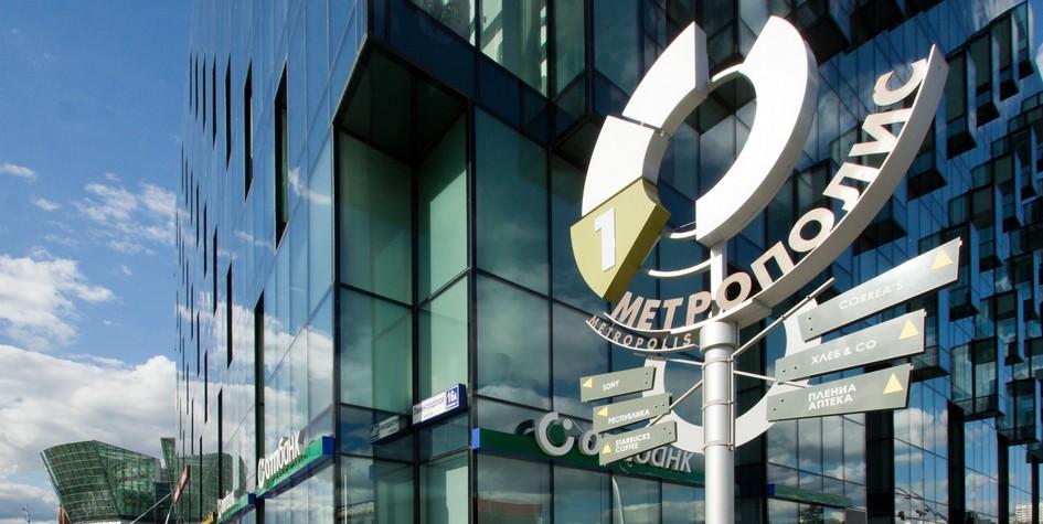 Торговый центр «Метрополис», строительство которого шло на деньги американского инвестфонда Hines