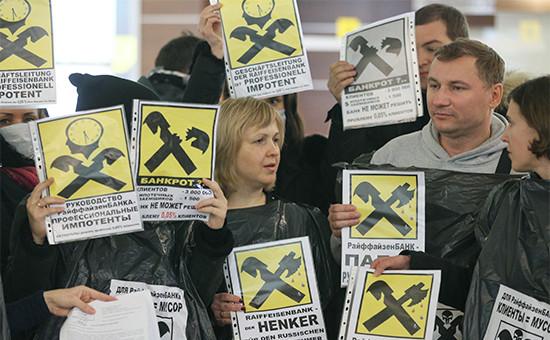 Участники акции протеста валютных заемщиков вРайффайзенбанке