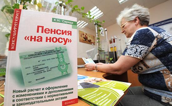 Жительница Москвы консультируется в пенсионном отделе главного управления Пенсионного фонда РФ