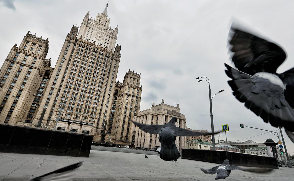 Министерство иностранных дел Российской Федерации