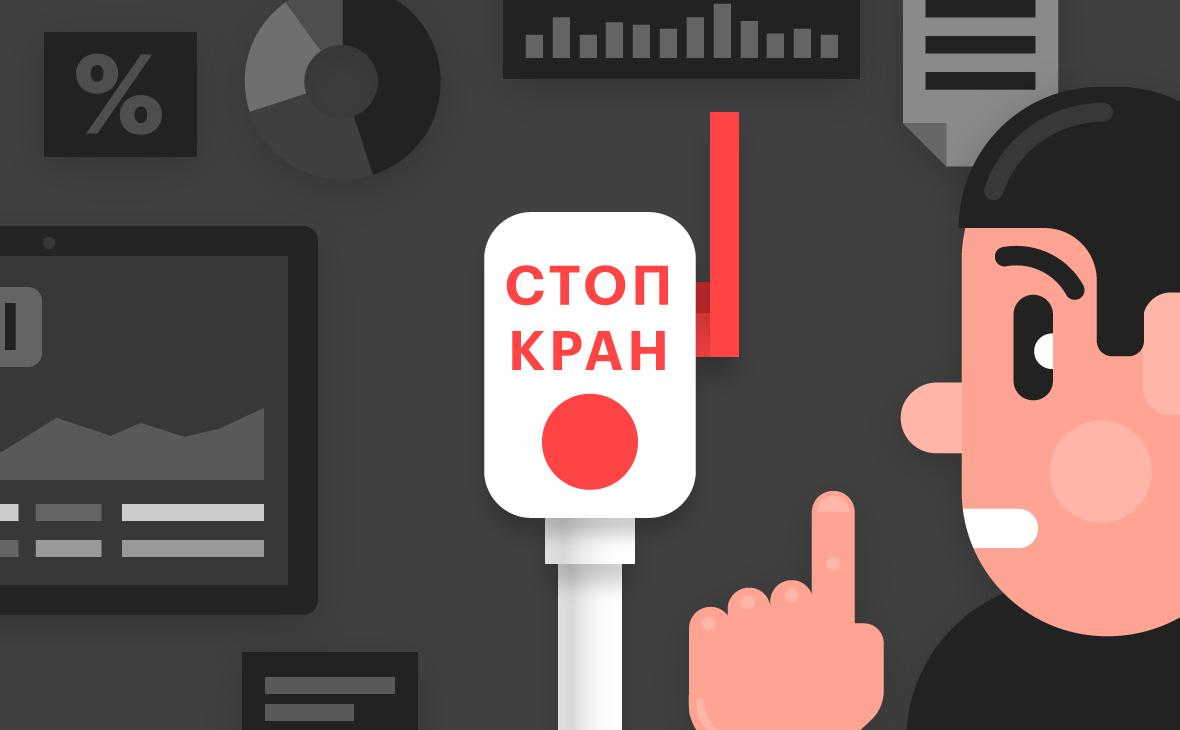 Фото: uforms.ru для РБК Quote