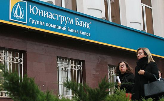 Отделение Юниаструм БанкавМоскве