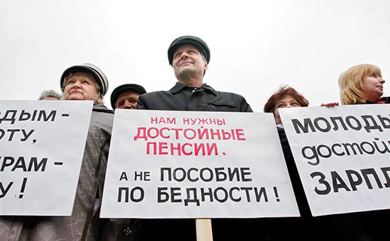 Акция «За достойную пенсию» (архивное фото)
